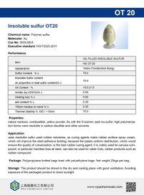 不溶性硫磺-01.jpg