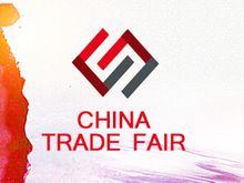 China Trade Fair - South Africa 2019