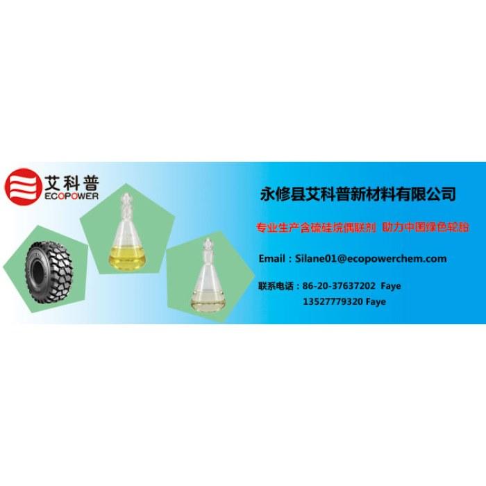 Sulfur silane coupling agents TS-69_OKCHEM