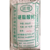 Calcium Stearate for lubricants