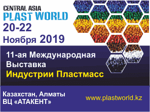 11th International Exhibition for Plastic Industry