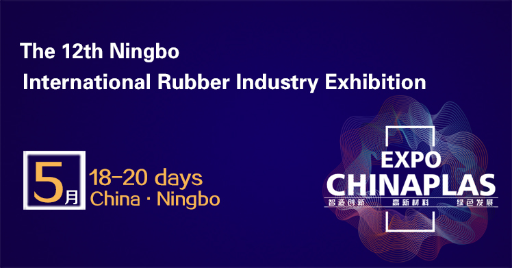 The 12th Ningbo International Plastics and Rubber Industry Exhibition