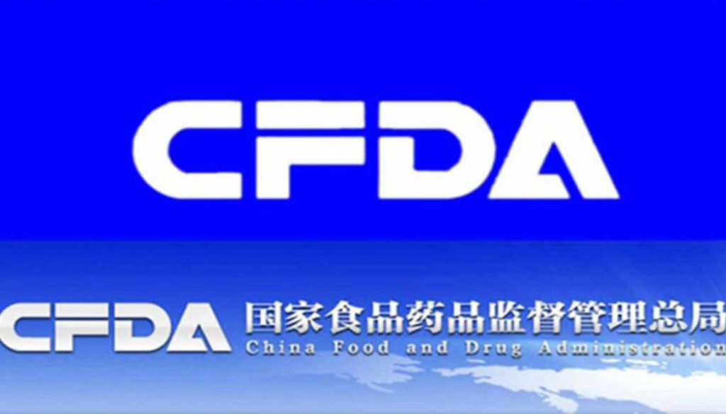 China food and drug administration