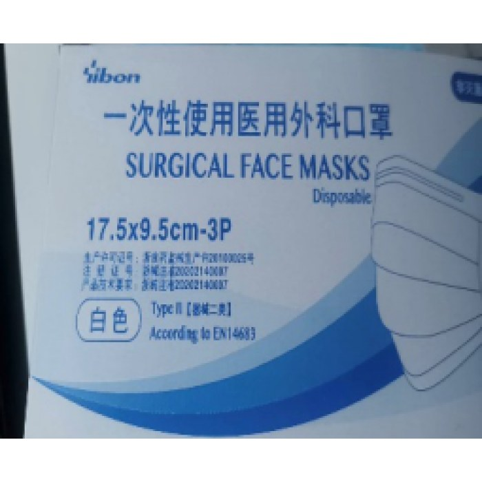 Surgical face mask with GB/CE/FDA certificate