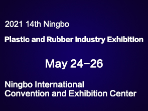 The 14th Ningbo International Plastics and Rubber Industry Exhibition